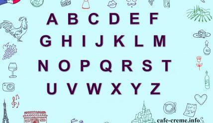 1 урок Французский алфавит
